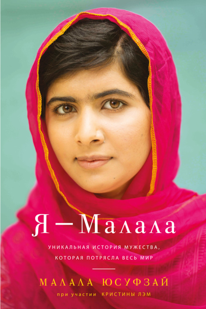 «Я — Малала» Малала Юсуфзай