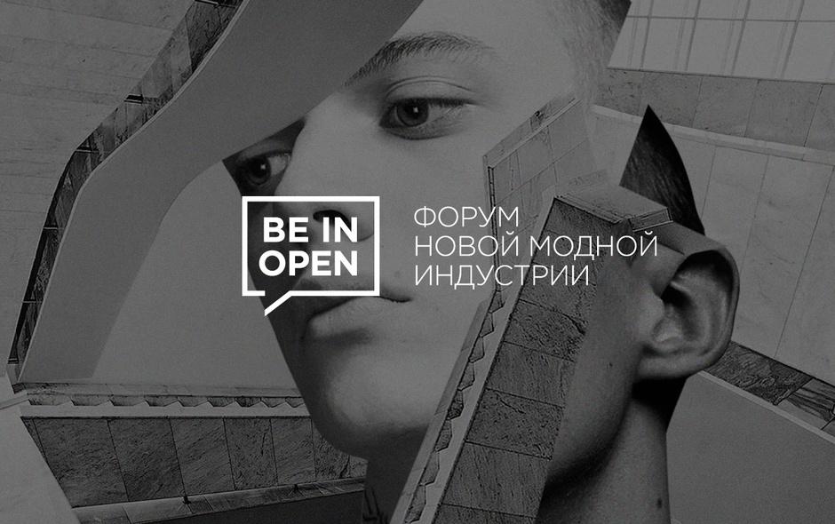Форум новой модной индустрии BE IN OPEN