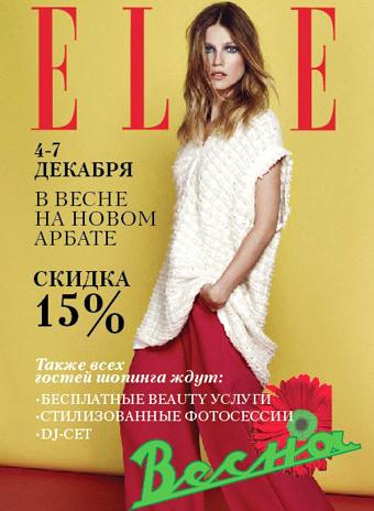 ТД «Весна» и журнал ELLE приглашают на новогодний шопинг