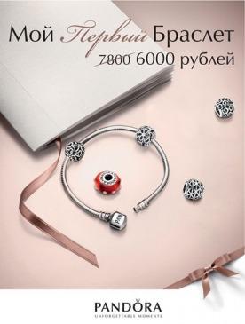 Собери свой первый браслет PANDORA!