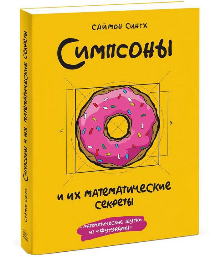 Саймон Сингх «Симпсоны и их математические секреты»