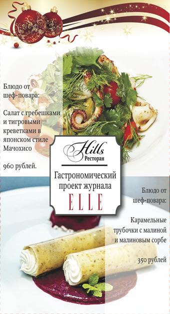 Специальное меню от журнала ELLE в ресторане Hills