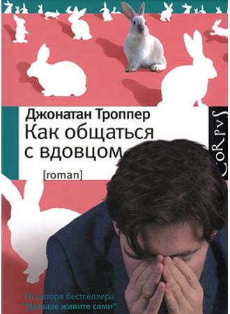 """Джонатан Троппер, """"Как общаться с вдовцом"""""""