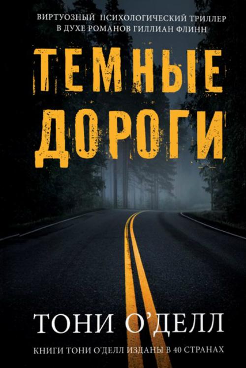 Тони О'Делл / «Темные дороги»