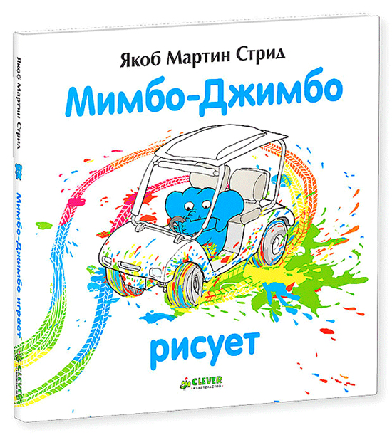 Якоб Мартин Стрид «Мимбо-Джимбо рисует»