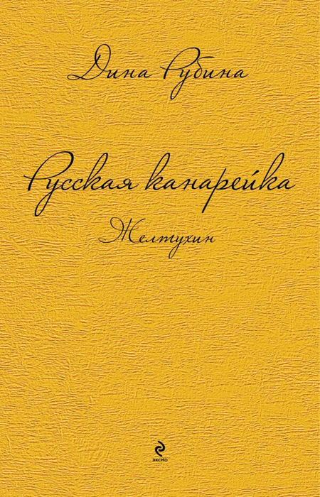 Дина Рубина «Русская канарейка. Желтухин»
