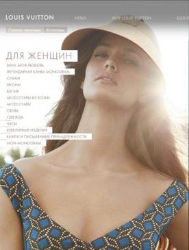 Страница сайта Louis Vuitton