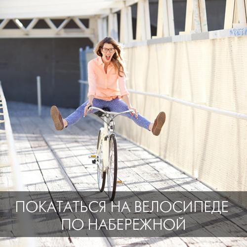 26. Покататься на велосипеде по набережной