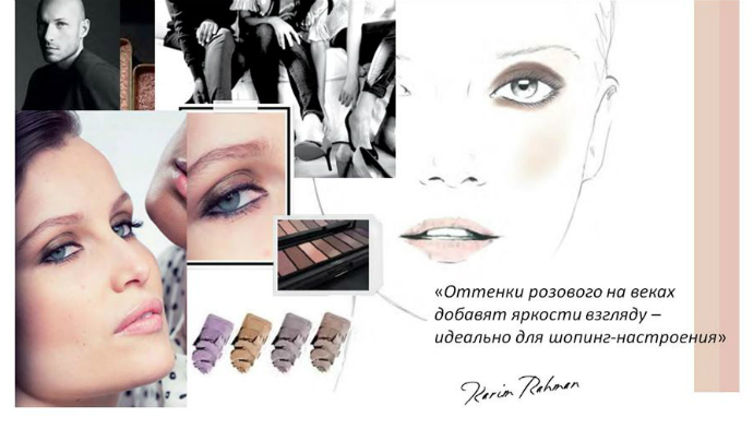 3 вариант макияжа