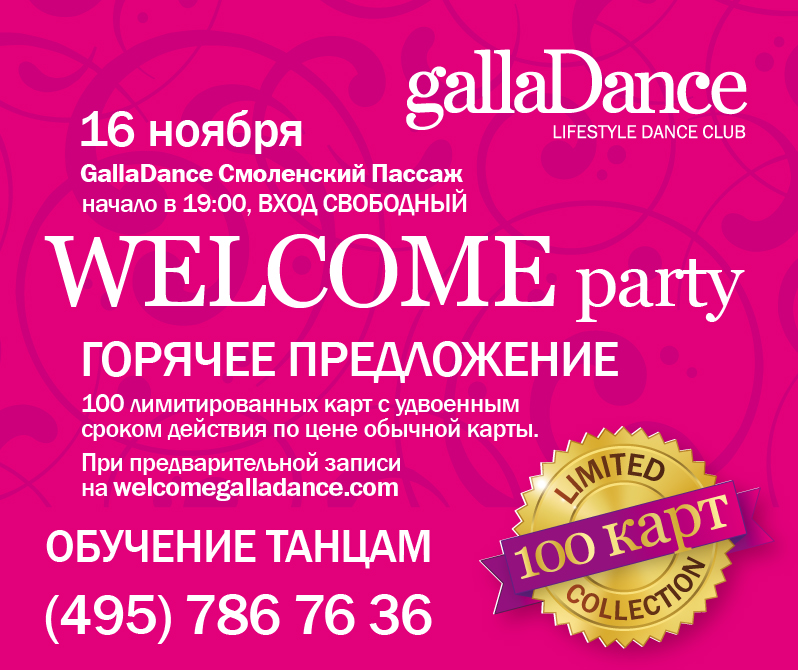 Welcome Party от GallaDance