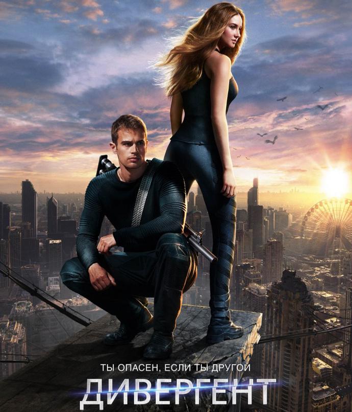«Дивергент» (Divergent)