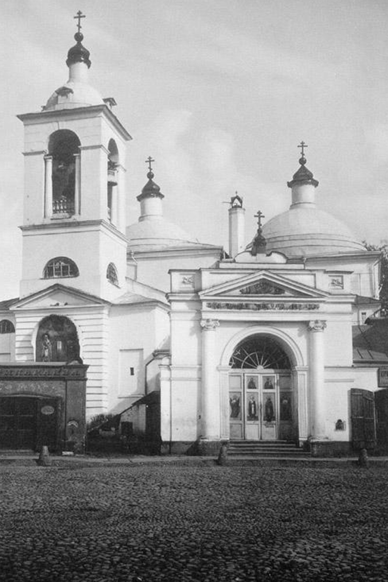 """Церковь святого Тихона Амафунтского, разрушенная при строительстве станции """"Арбатская""""."""