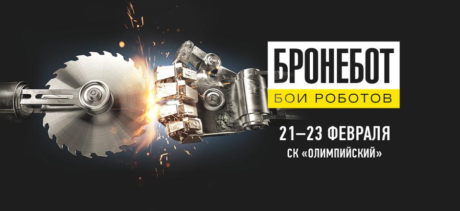 Шоу «БРОНЕБОТ»: Бои роботов