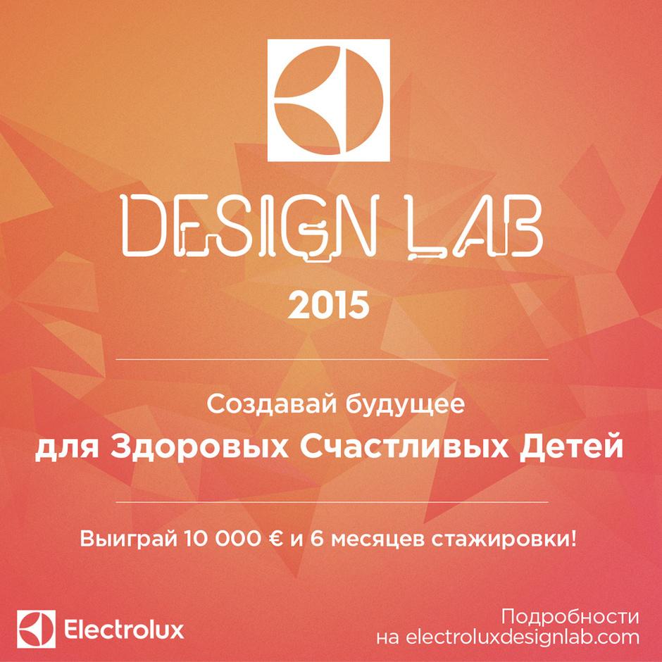 Конкурс Electrolux Design Lab 2015
