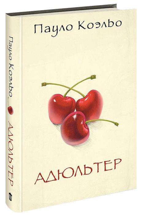 Роман «Адюльтер» исследует природу женских измен и предательств