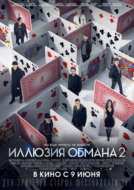 «Иллюзия обмана 2» (Now You See Me 2)