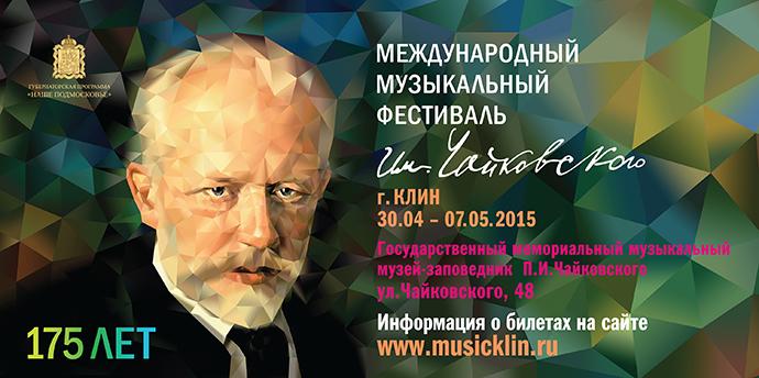В Клину пройдет первый фестиваль имени Чайковского