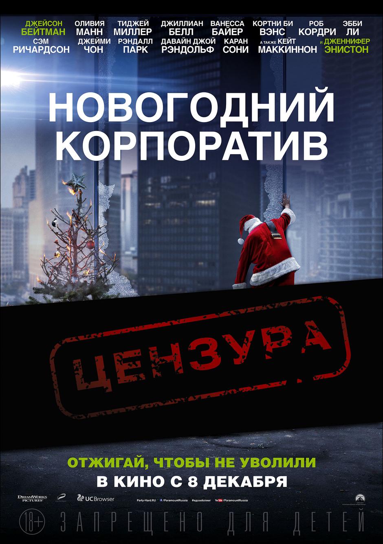 «Новогодний корпоратив» (Office Christmas Party)
