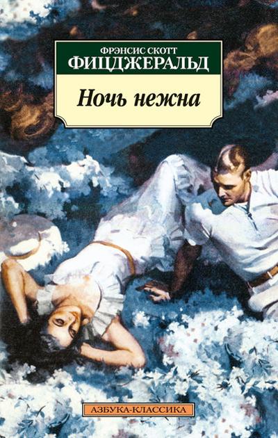 лучшие книги о любви 2014