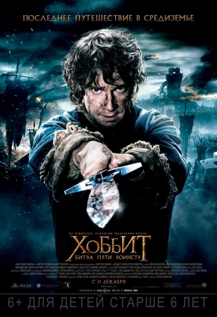 «Хоббит: Битва пяти воинств» (The Hobbit: The Battle of the Five Armies)