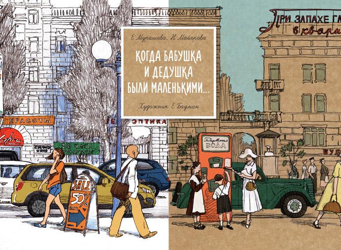 Екатерина Мурашова и Наталья Майорова «Когда бабушка и дедушка были маленькими…»