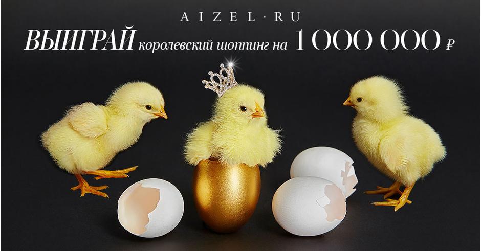 Aizel.ru разыгрывает миллион рублей на шопинг