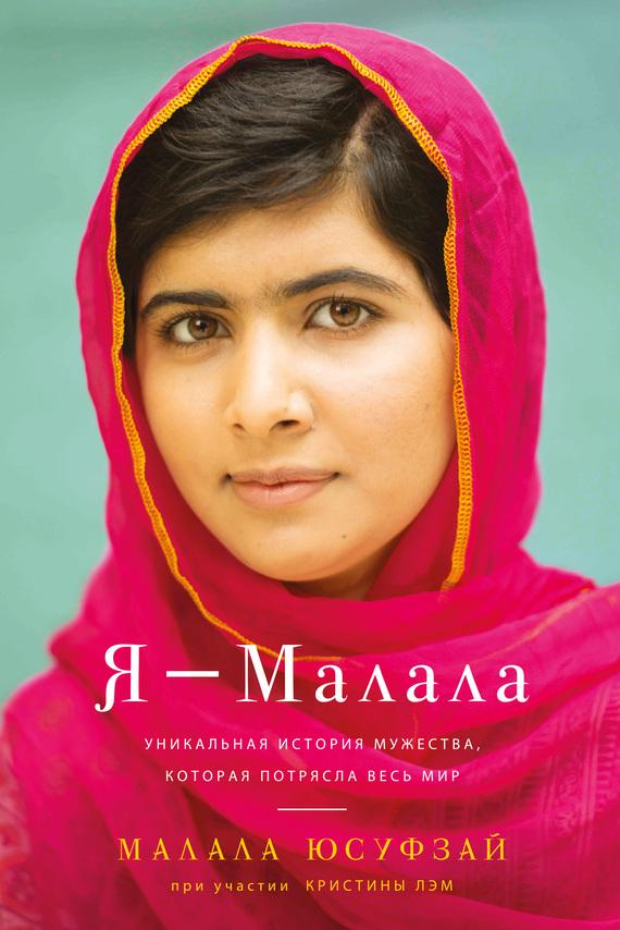Малала Юзуфзай, Я - Малала