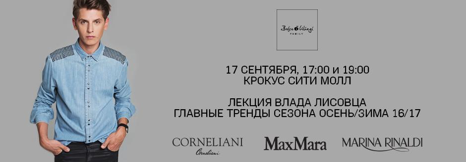 Bosco di Ciliegi представит новые коллекции на «Дне премьер» в Crocus City Mall