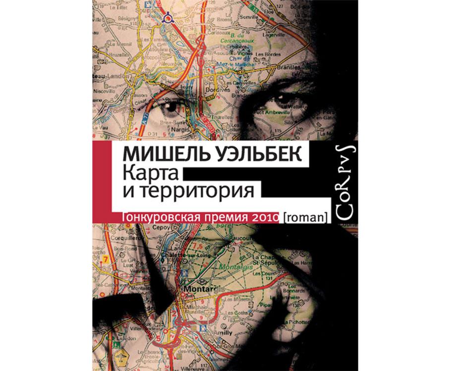 «Карта и территория»