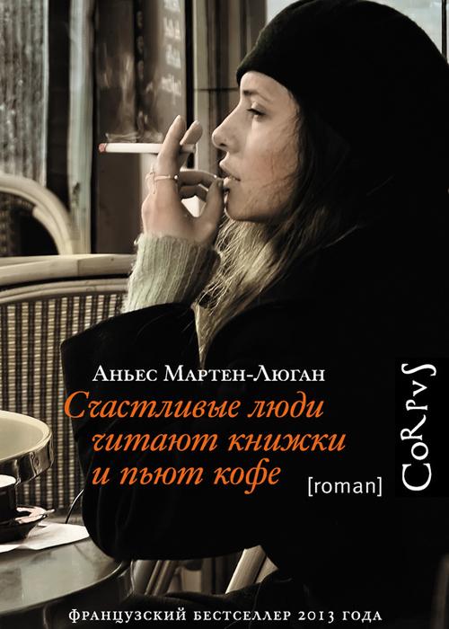 Аньес Мартен-Люган «Счастливые люди читают книжки и пьют кофе» книжные новинки мая