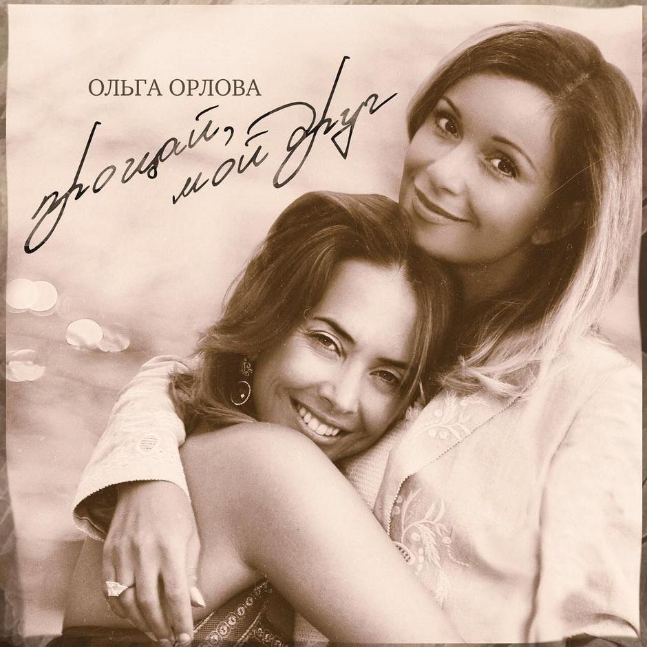 Ольга Орлова представила клип на песню «Прощай, мой друг» памяти Жанны Фриске