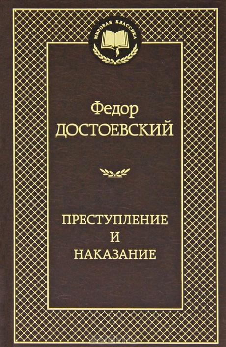 достоевский книги