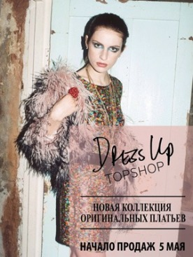 Новая коллекция TopShop Dress Up