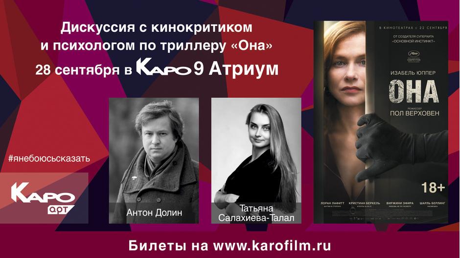 Обсуждение триллера «Она» с кинокритиком Антоном Долиным
