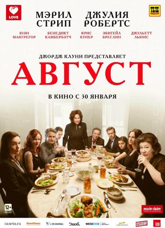 август кино 2014