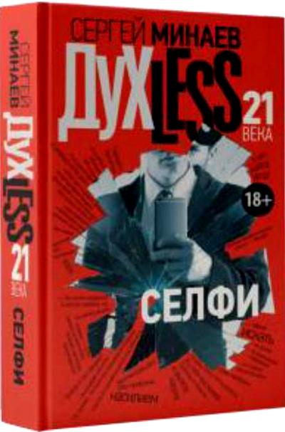 Сергей Минаев «ДухLess 21 века. Селфи»