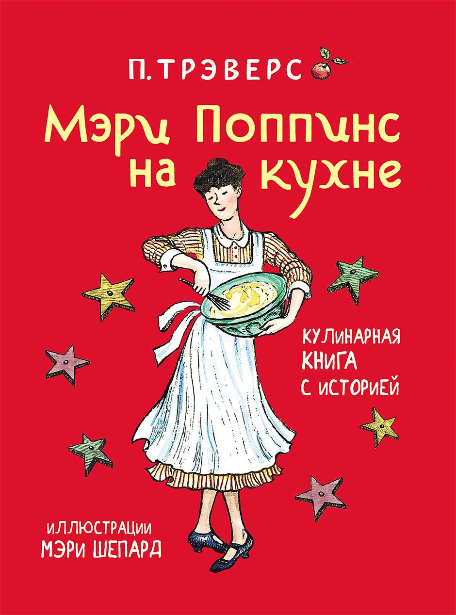 Памела Трэверс «Мэри Поппинс на кухне»