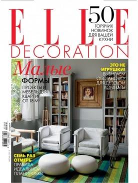 Новый номер журнала ELLE DECORATION (июнь 2013)