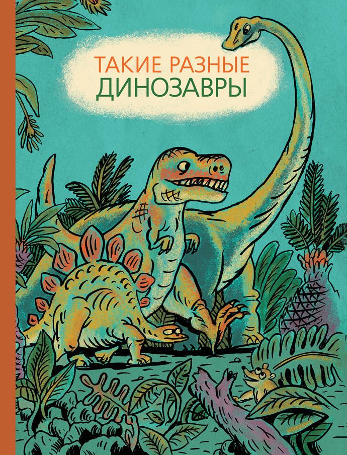 """В. Затолокина, М. Мелик-Пашаева, Т. Руденко """"Такие разные динозавры"""""""