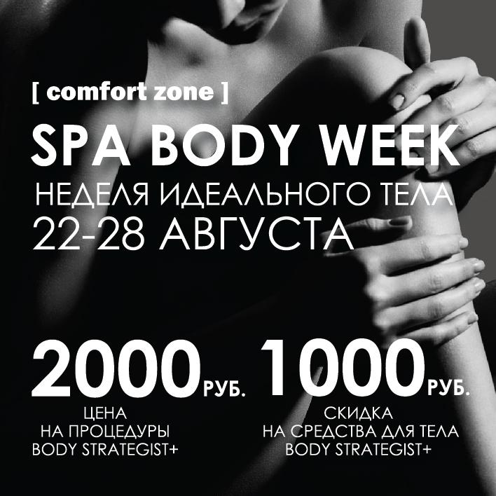 Предложение «Неделя идеального тела» от comfort zone