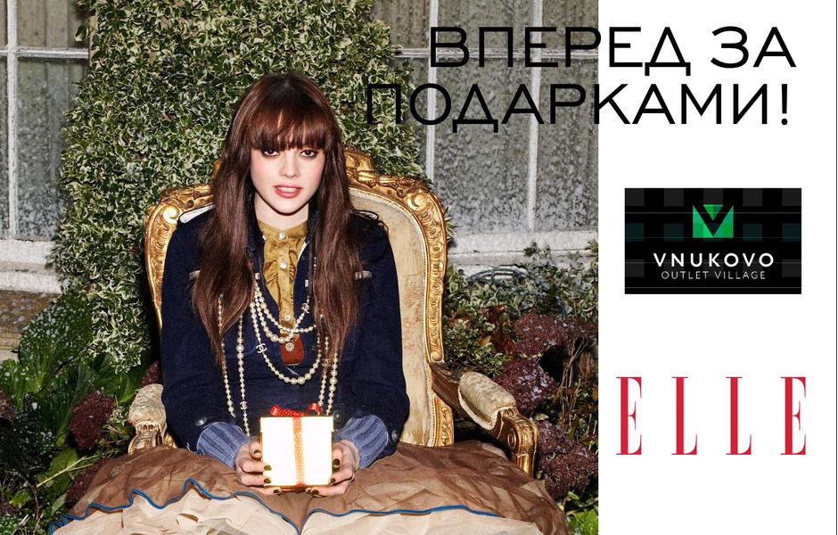 Журнал ELLE и Vnukovo Outlet Village проводят рождественскую распродажу
