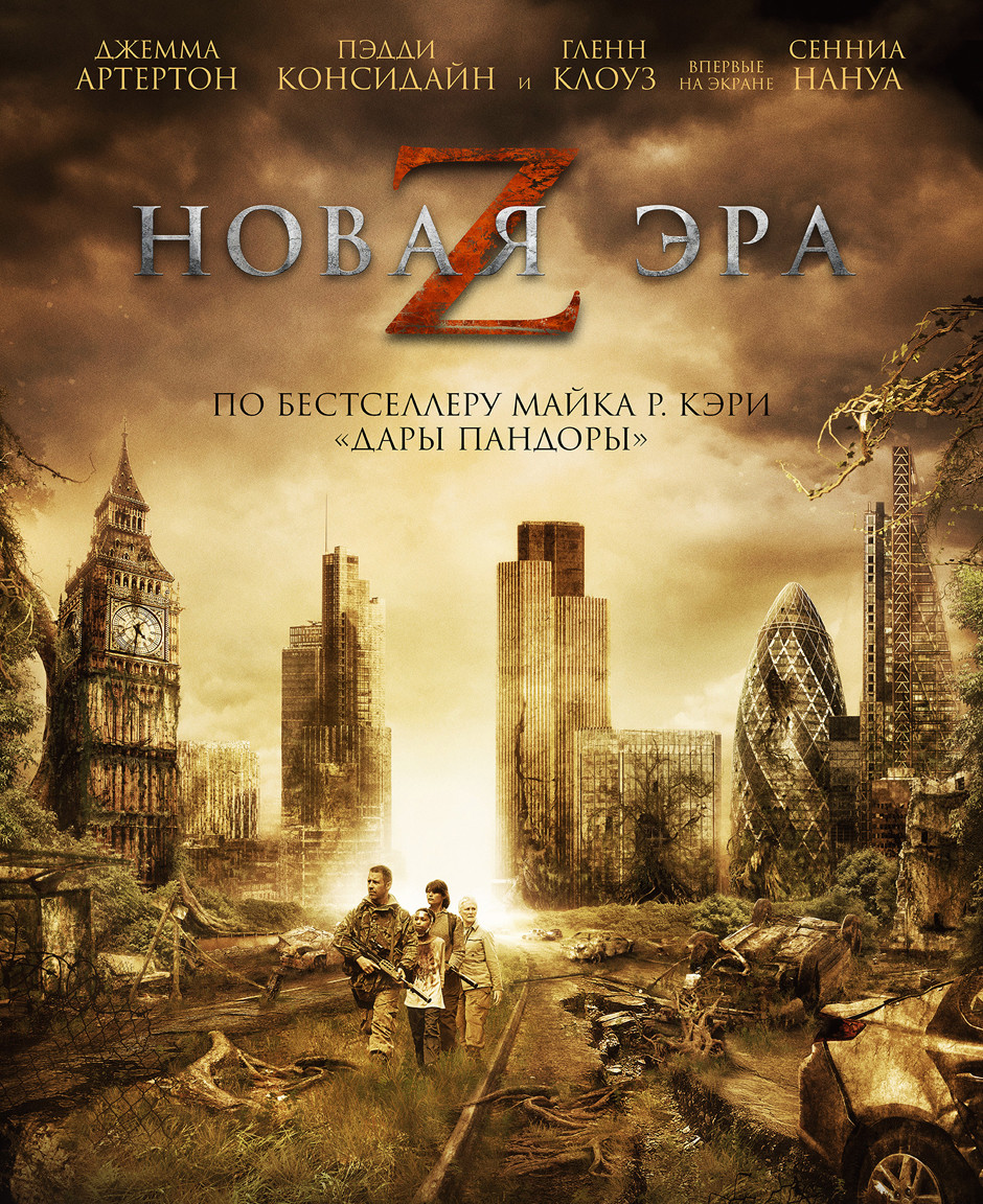 «Новая эра Z», (The Girl with All the Gifts)