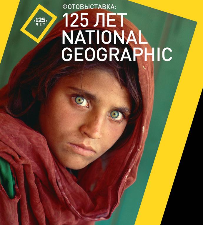 «125 лет National geographic» выставки апреля