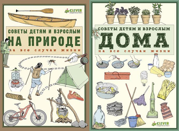 """Серия Полезные советы """"На природе"""" и """"Дома"""""""