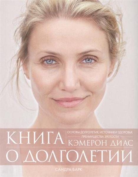 Книги знаменитостей | галерея [3] фото [2]
