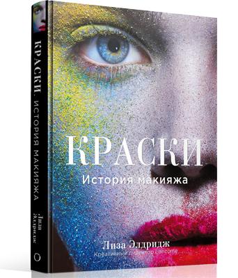 Лиза Элдридж выпустила книгу, посвященную истории макияжа