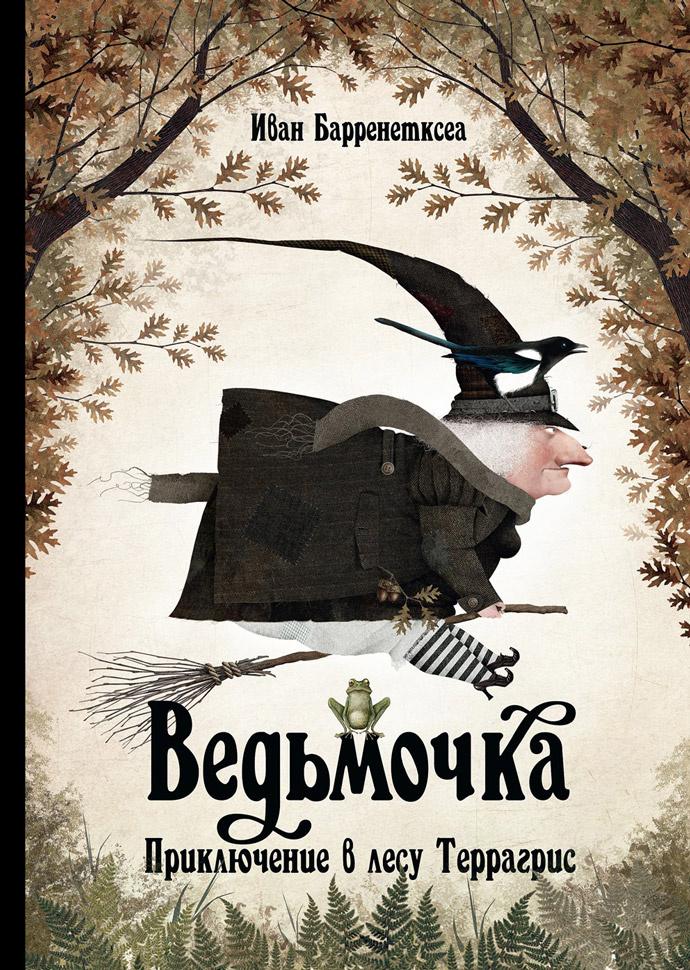 """И. Барренетксеа """"Ведьмочка. Приключение в лесу Террагрис"""""""