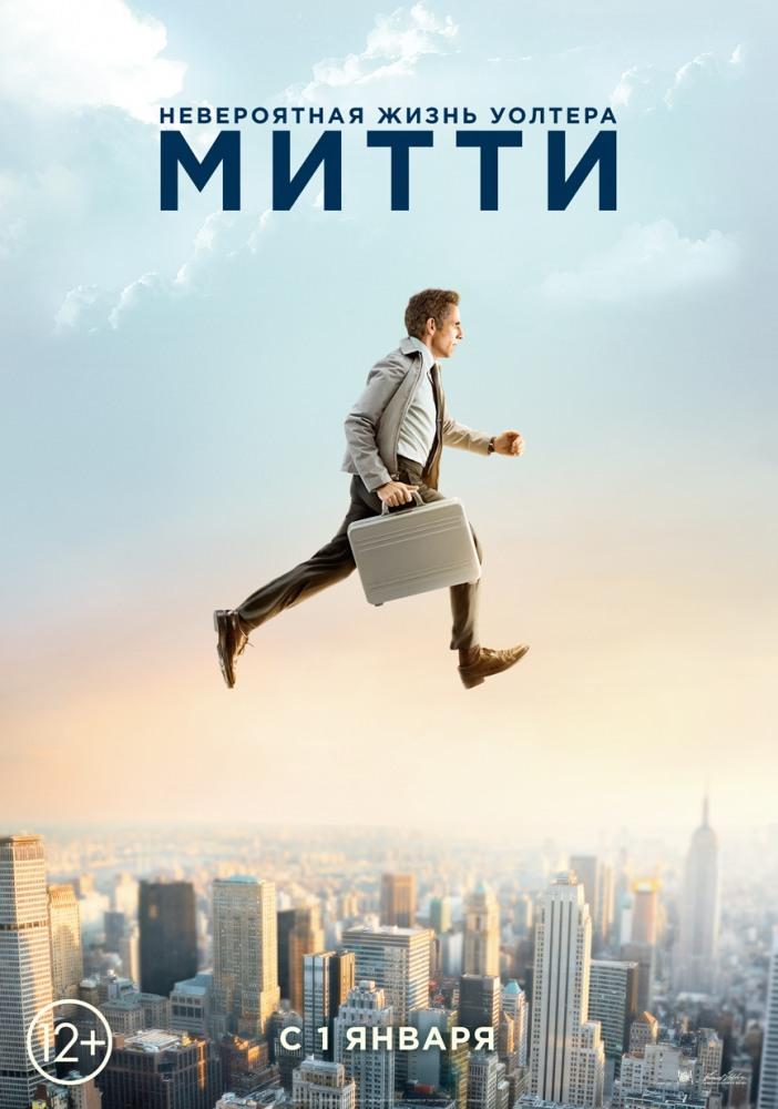 «Невероятная жизнь Уолтера Митти»
