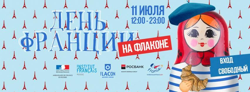 День Франции на «Флаконе»