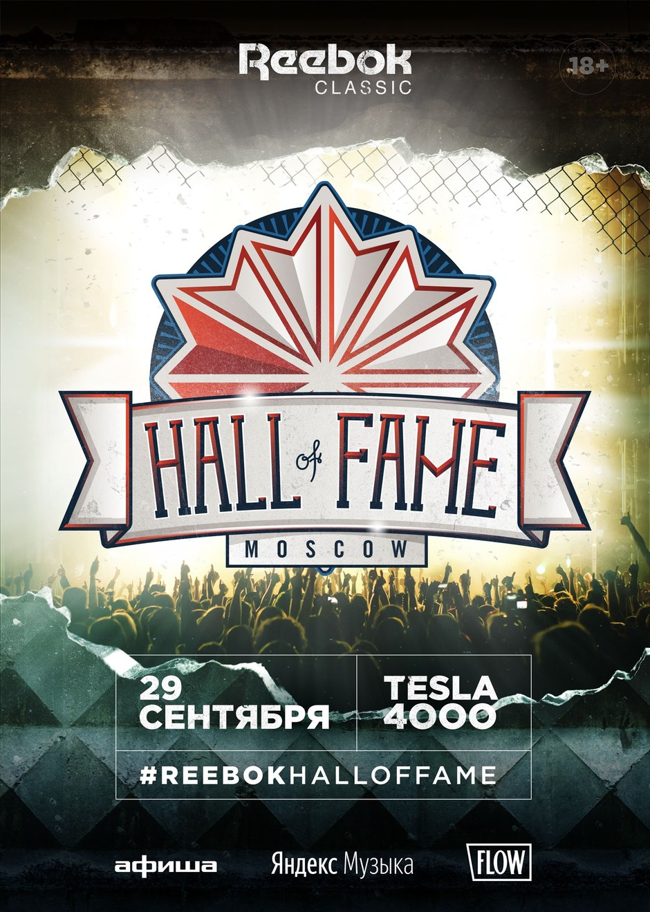 Reebok закатывает грандиозную вечеринку Hall of Fame